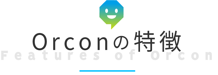 Orconの特徴