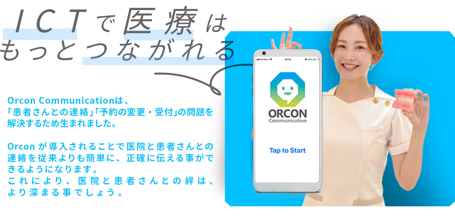 Orcon communicationは「患者さんとの連絡」、「予約の変更・受付」の問題を解決するため生まれました。